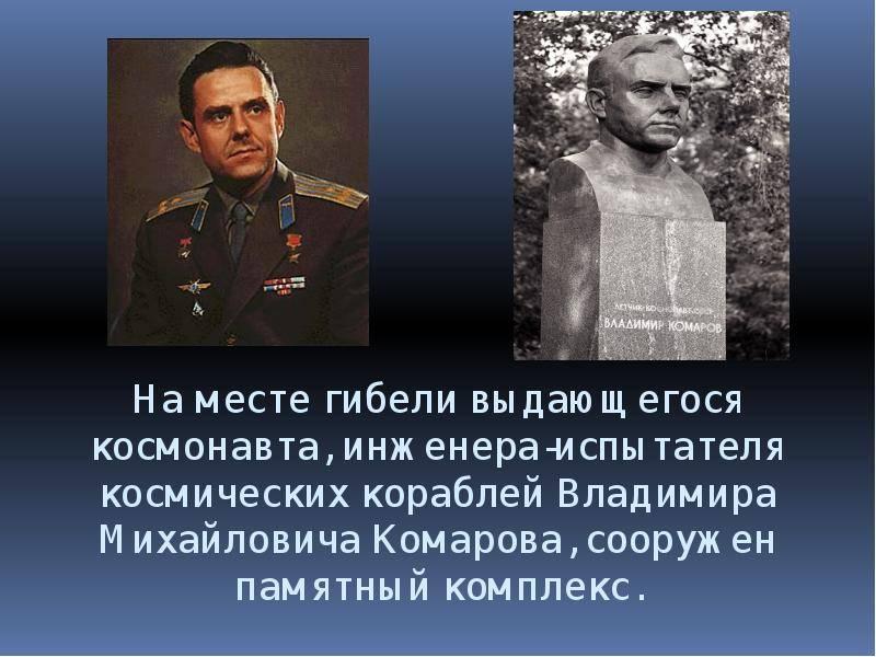 Космонавт комаров владимир михайлович