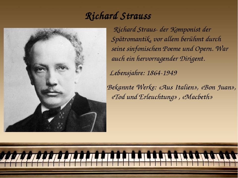 Штраус, рихард