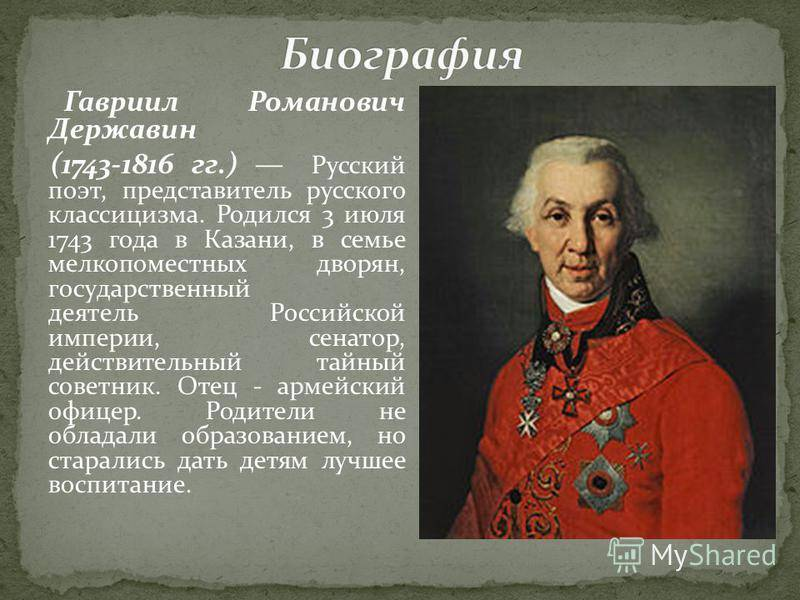 Андрей державин - биография, информация, личная жизнь, фото, видео