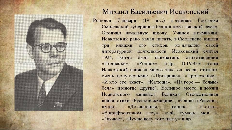 Исаковский биография кратко – самое важное, личная жизнь поэта михаила васильевича иинтересные факты