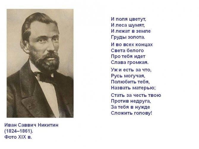 Краткая биография никитина ивана саввичева 4 класс самое главное