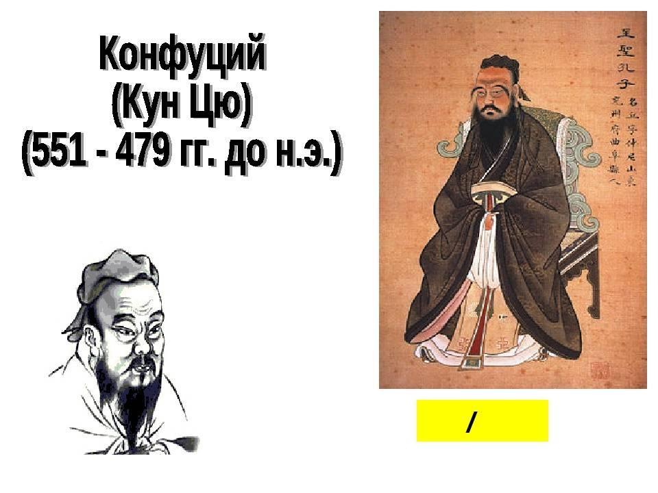 Конфуций биография