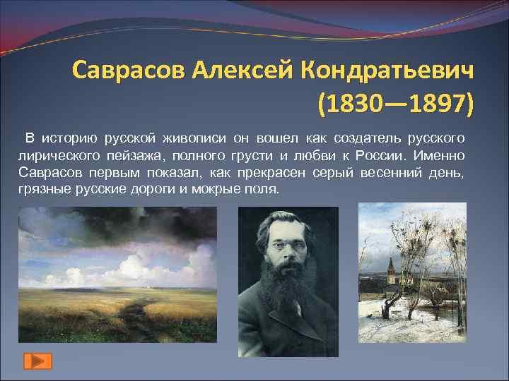 Художникики-передвижники :: алексей кондратьевич саврасов