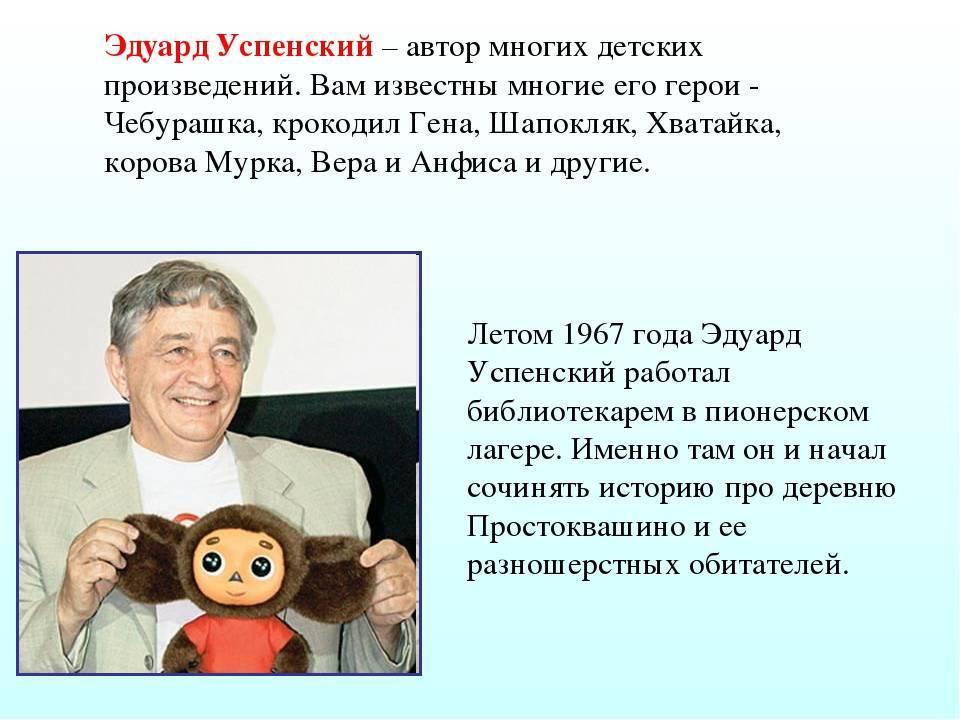 Эдуард успенский: биография, личная жизнь, семья и интересные факты