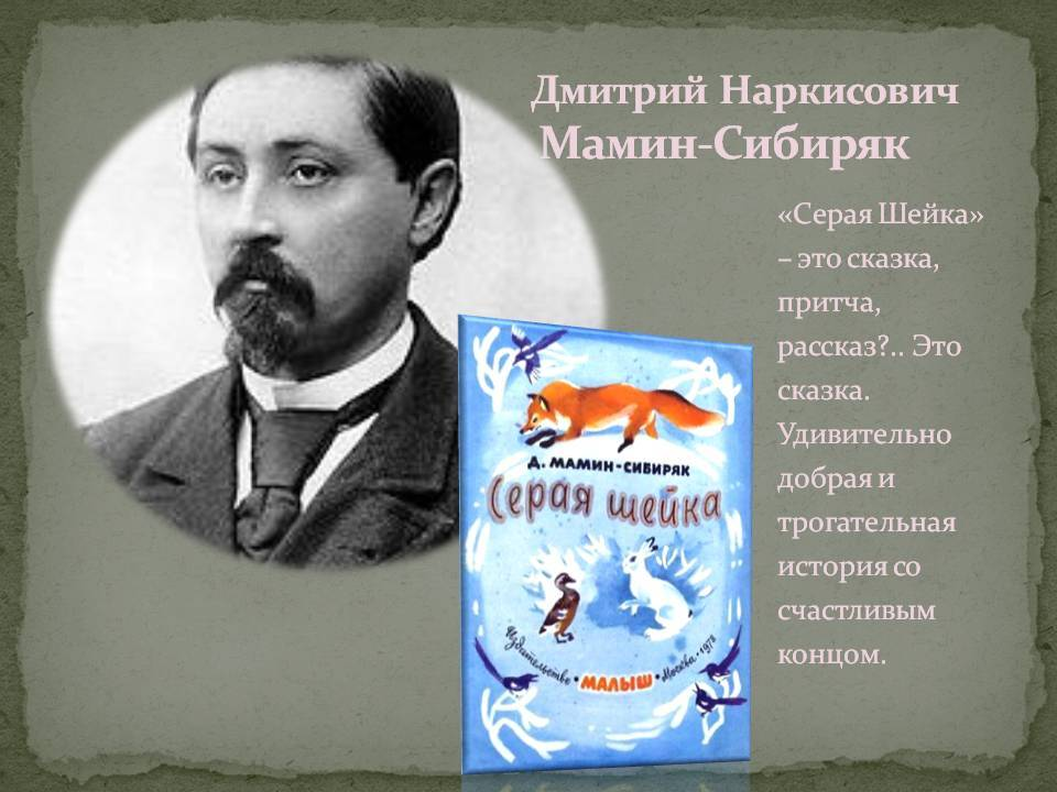 Дмитрий наркисович мамин-сибиряк: произведения и биография. о чем писал мамин-сибиряк?