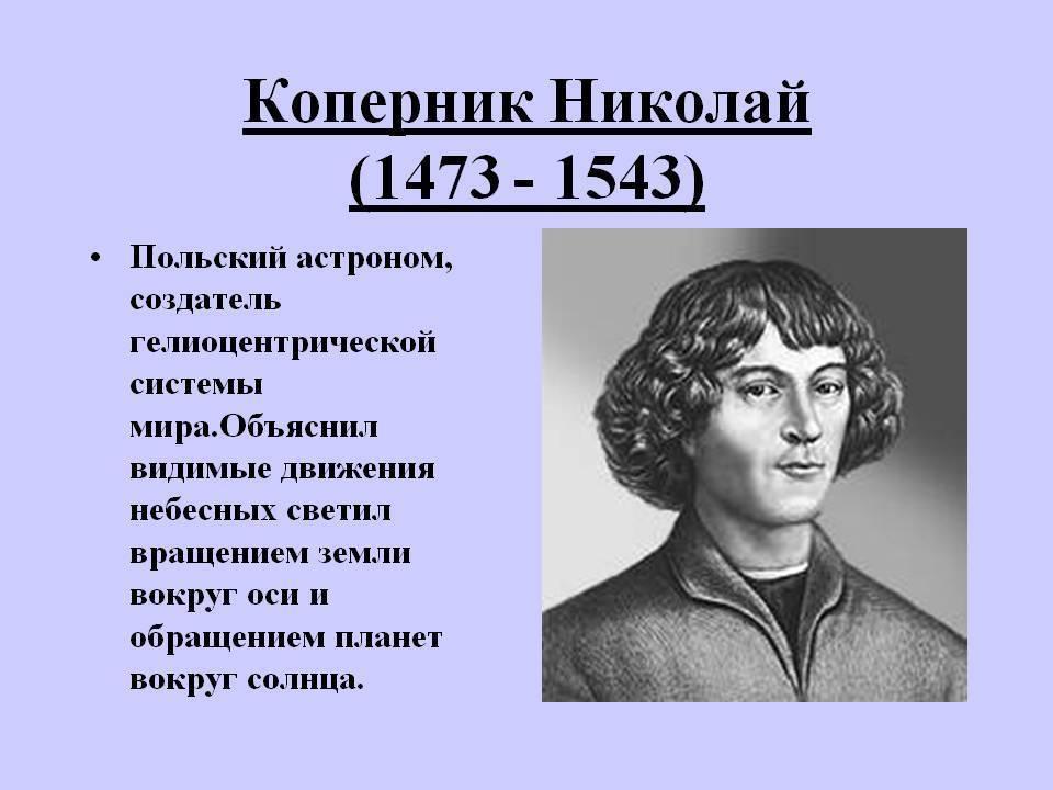 Николай коперник — краткая биография и его открытия