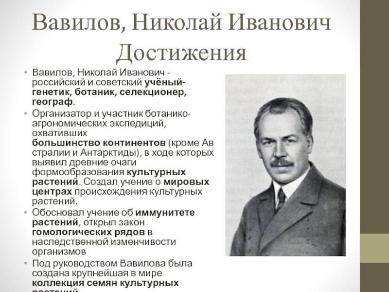Вавилов николай иванович: краткая биография для детей