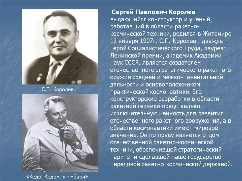 Сергей павлович королёв — традиция