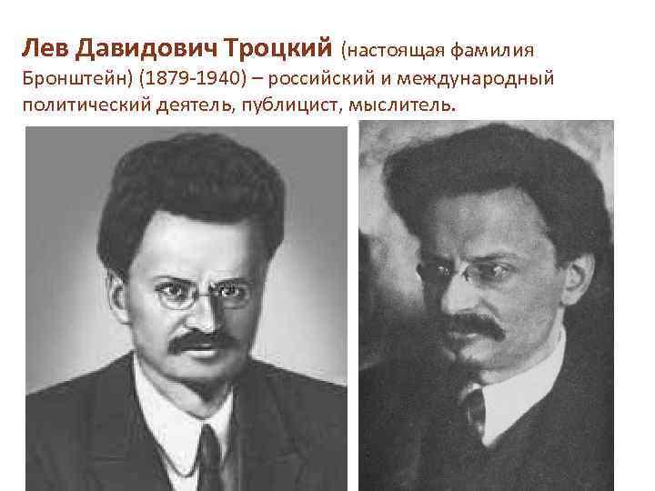 Краткая биография троцкого льва давидовича