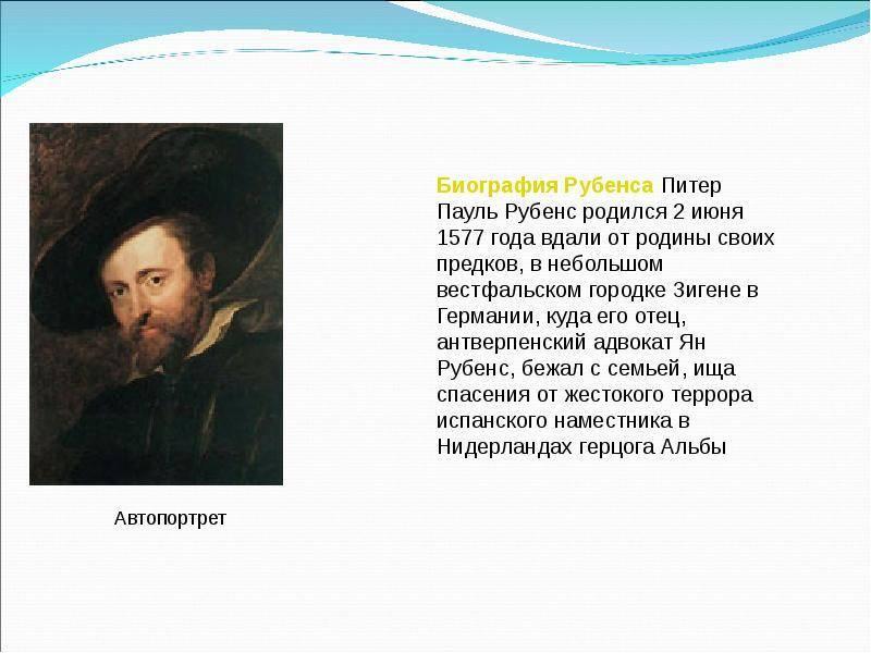 Theperson: питер рубенс, биография, творчество, история жизни