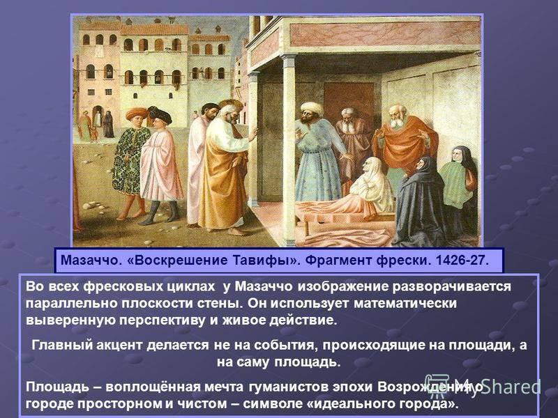 Мазаччо крещение неофитов описание. мазаччо — картины и биография. «поклонение волхвов» мазаччо