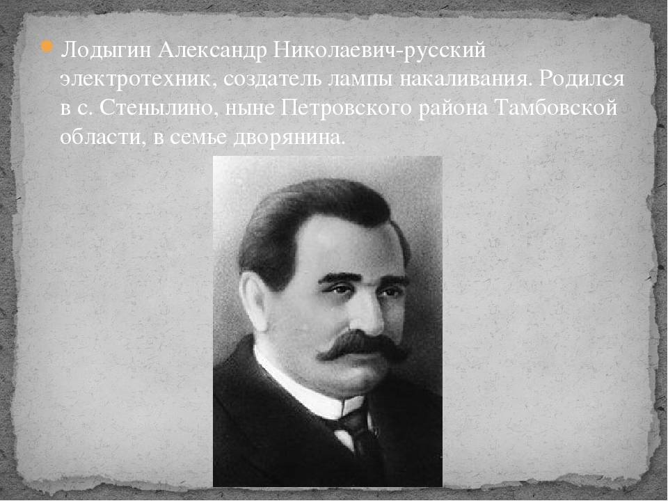 Жзл - александр николаевич лодыгин - белые страницы истории - медиаплатформа миртесен