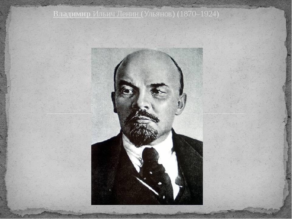 Владимир ильич ленин — вождь советского народа
