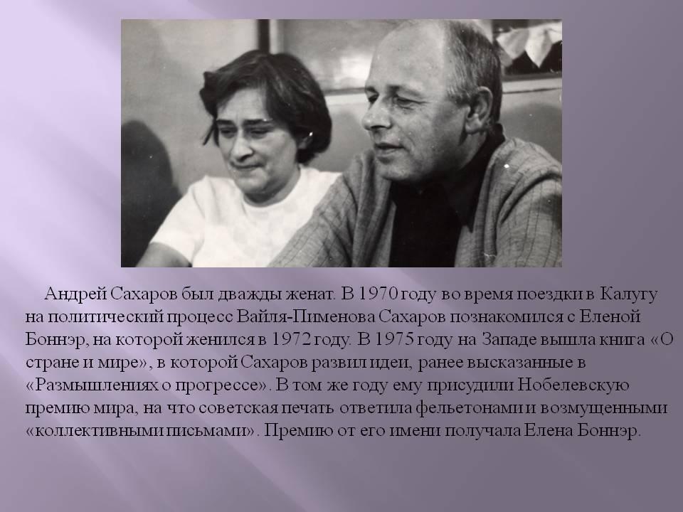 Биография академика андрея дмитриевича сахарова