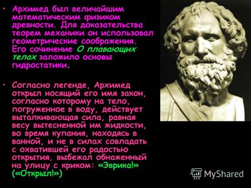 Архимед: биография, открытия, интересные факты и видео