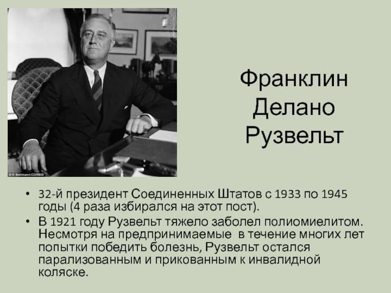 Рузвельт, франклин делано