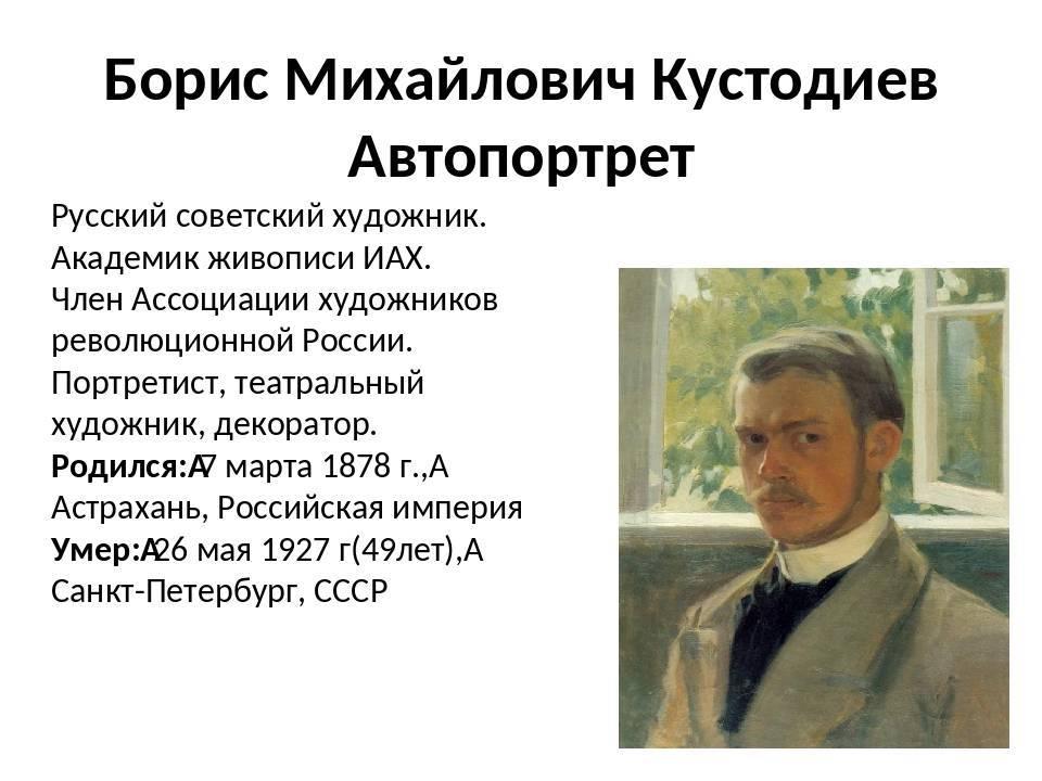 Биография Бориса Кустодиева