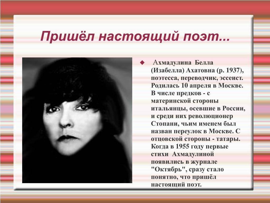 Ахмадулина белла: фото, биография, личная жизнь и творчество поэтессы