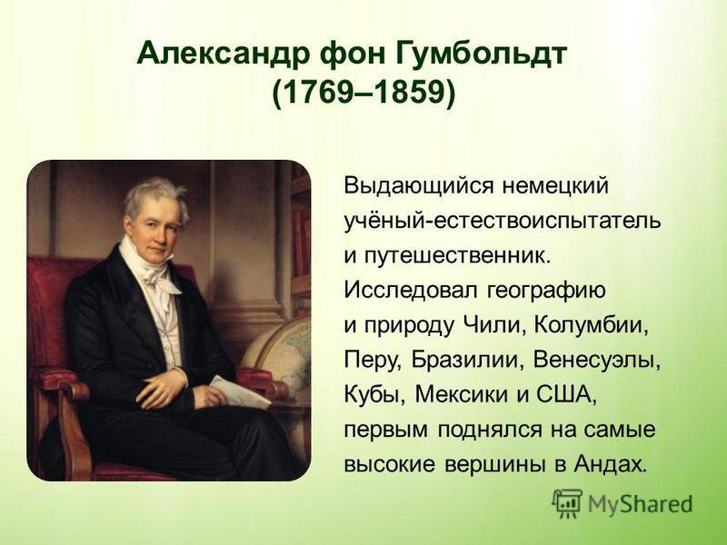 Гумбольдт, александр фон