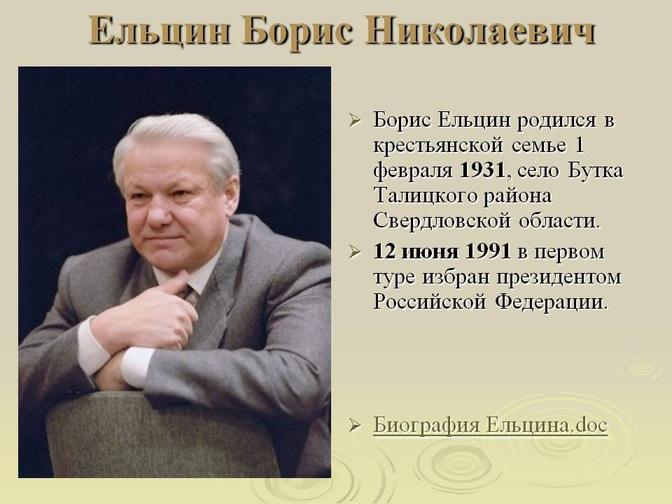 Жизненный путь советского и российского политического деятеля бориса николаевича ельцина