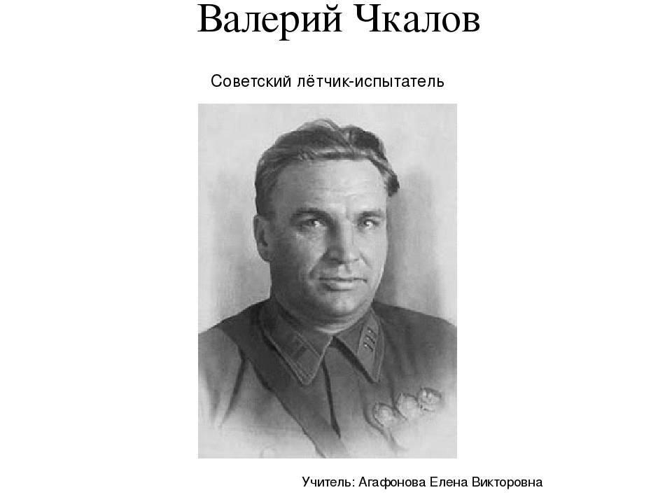 Краткая биография валерия чкалова