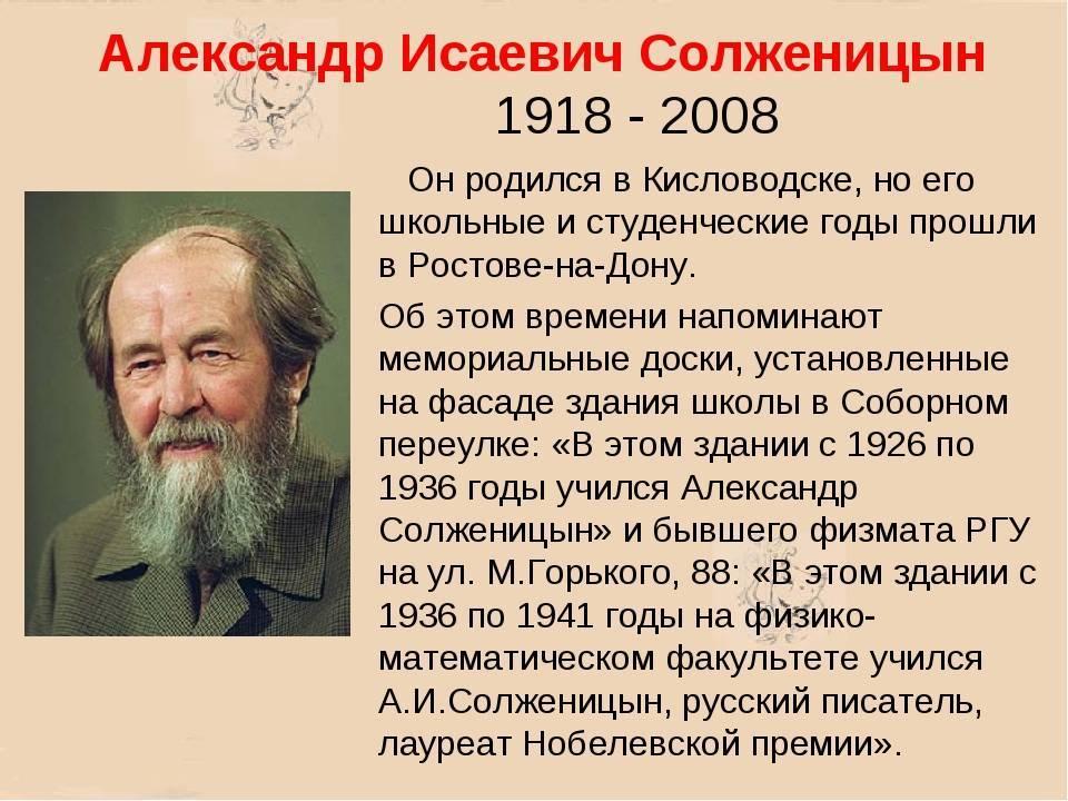 Александр солженицын: биография, творчество и интересные факты :: syl.ru