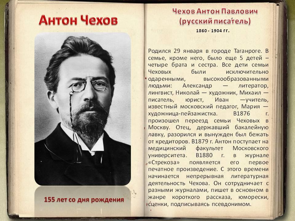 Антон павлович чехов: биография и творчество писателя - nacion.ru
