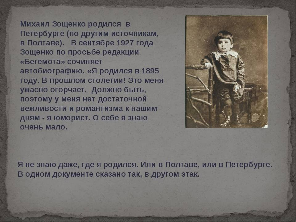 Михаил зощенко: краткая биография, фото и видео, личная жизнь