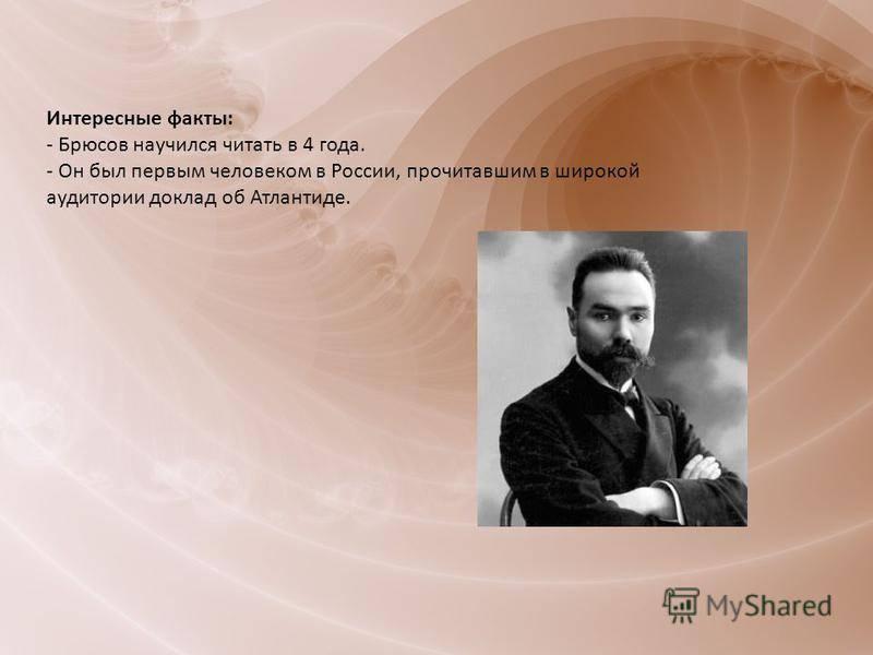 Брюсов валерий яковлевич, краткая биография и творчество