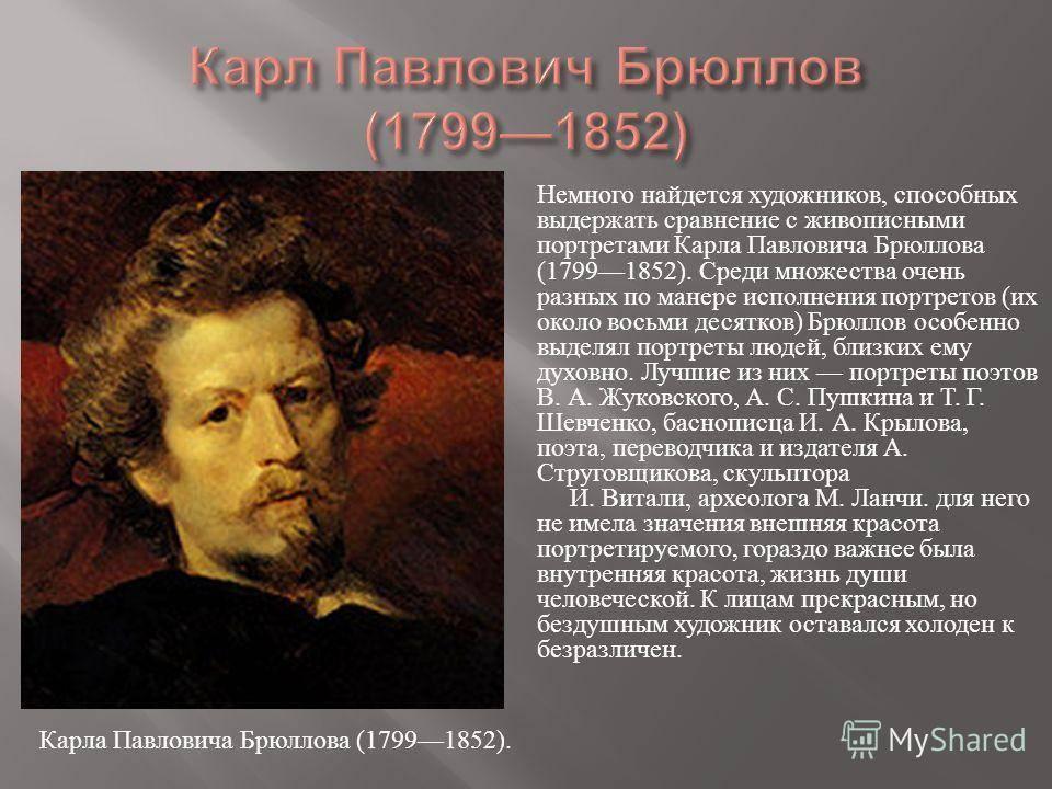 Почему талантливые художники династии брюлловых остались в тени славы карла великого