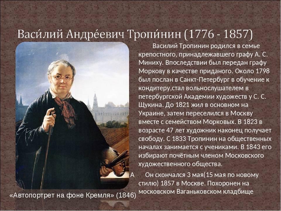 Художник тропинин. картины с названиями и описанием