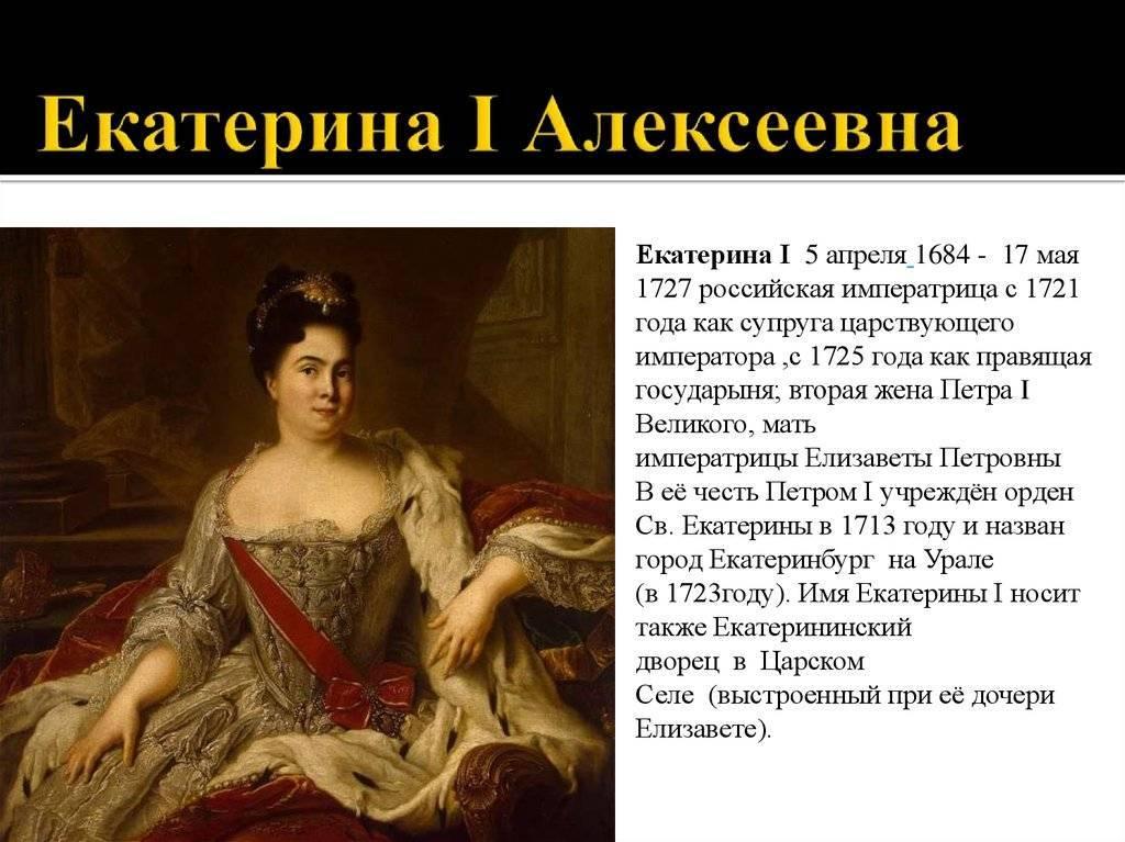 Екатерина i - биография, информация, личная жизнь, фото, видео