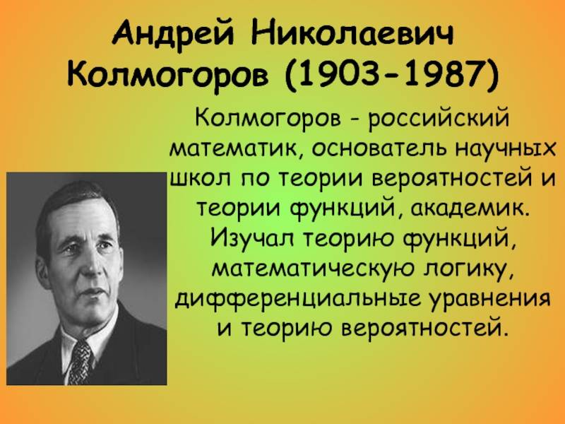 Колмогоров а.н.. книги онлайн