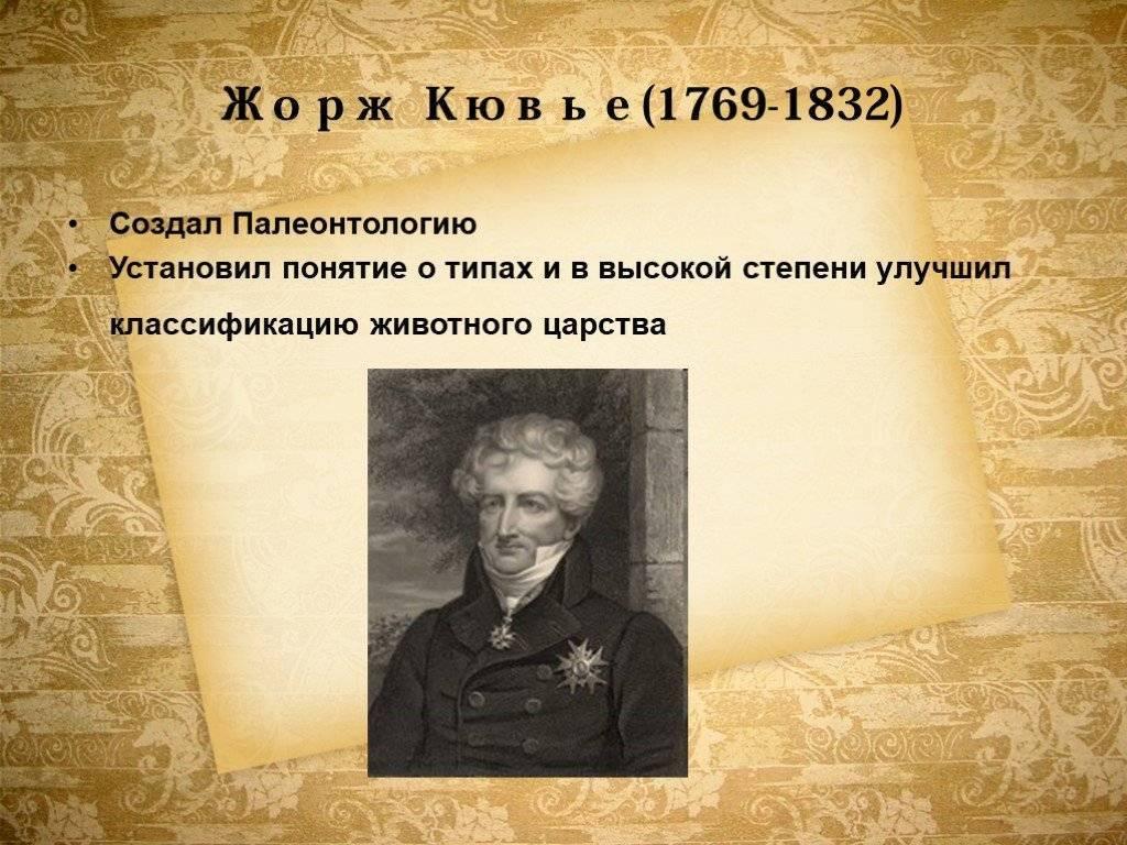 Кювье, жорж леопольд биография, научные труды, таксоны названные в честь ж.л.кювье