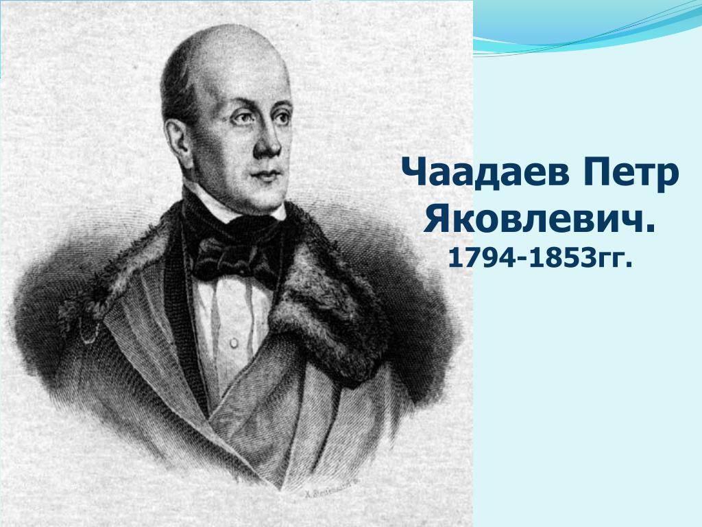 Пётр яковлевич чаадаев р. 27 май 1794 ум. 14 апрель 1856 — родовод