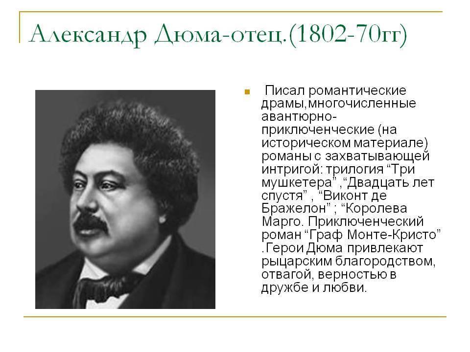 Александр  дюма -  биография, список книг, отзывы читателей - readly.ru