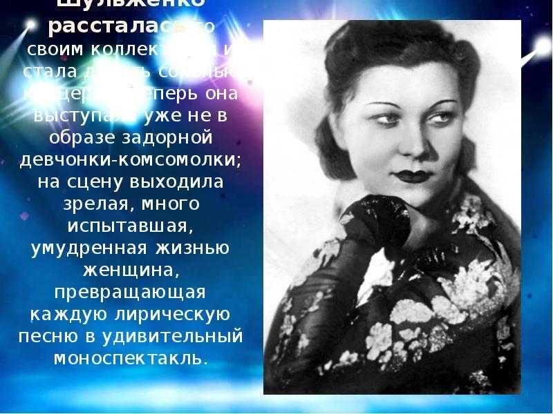 Клавдия ивановна шульженко - вики