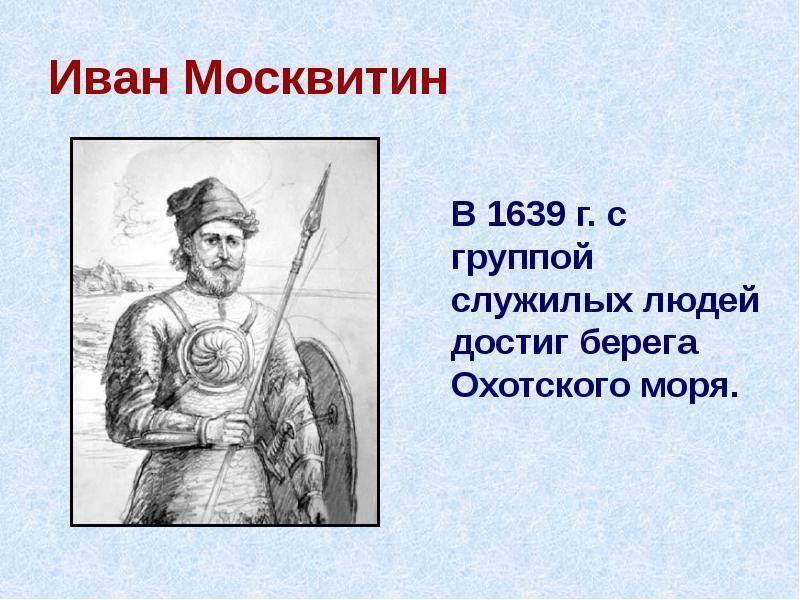 Москвитин иван юрьевич – что открыл за годы жизни