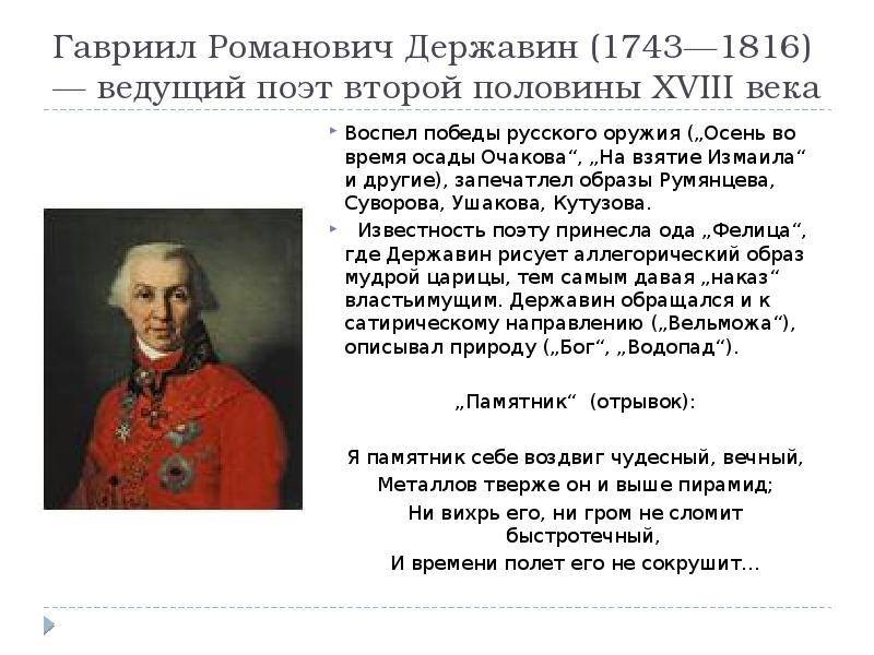 Биография г.р. державина | история российской империи