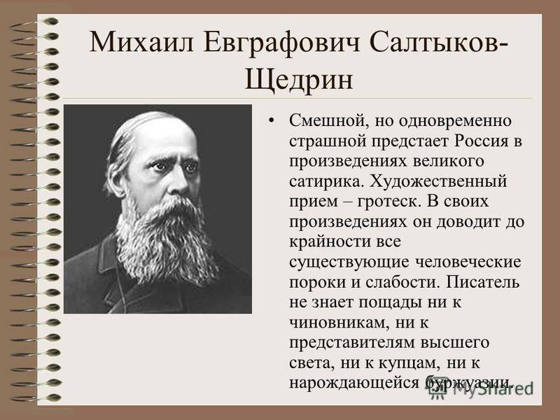 Краткая биография михаила евграфовича салтыкова-щедрина