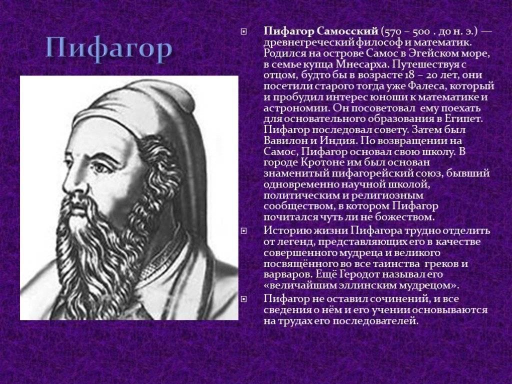 Биография пифагора -