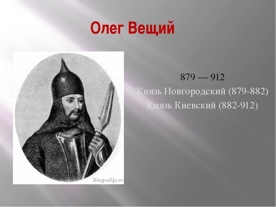 Князь вещий олег: биография, годы правления, великие походы, тайна и легенда о смерти.