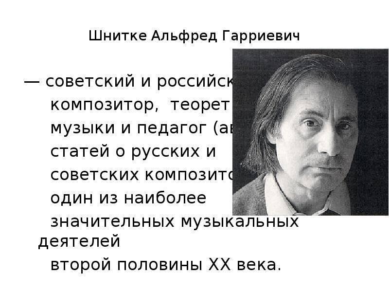 Шнитке альфред гарриевич