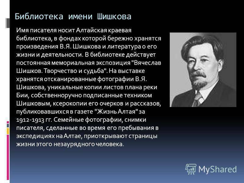 Шишков, вячеслав яковлевич — википедия. что такое шишков, вячеслав яковлевич