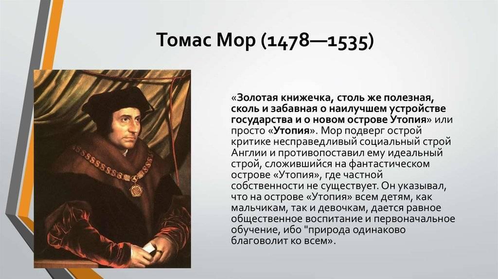 Томас мор: биография, личная жизнь, фото и видео