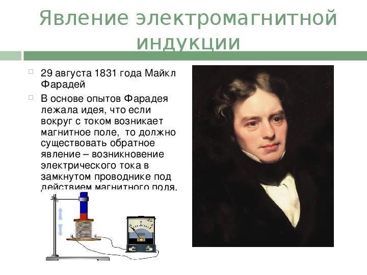 Биография, открытия, достижения и изобретения майкла фарадея