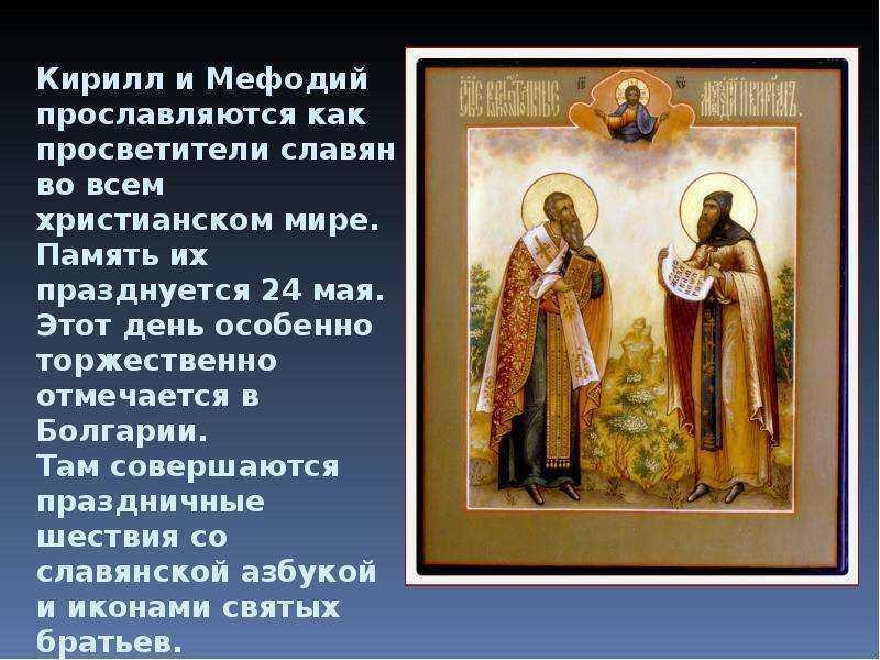 Кирилл и мефодий: биография, годы жизни