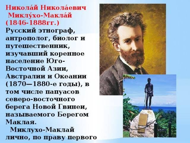 Доклад о великом русском географе николае миклухо-маклае: увлекательные путешествия с материка на острова
