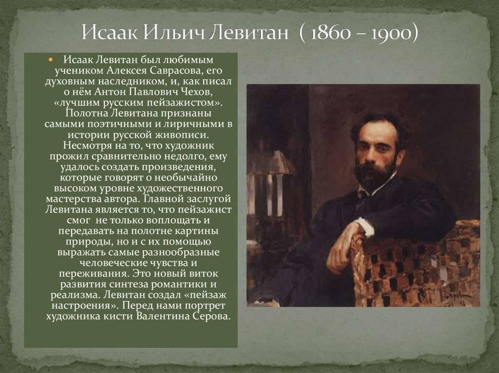 Исаак левитан: жизнь и творчество художника