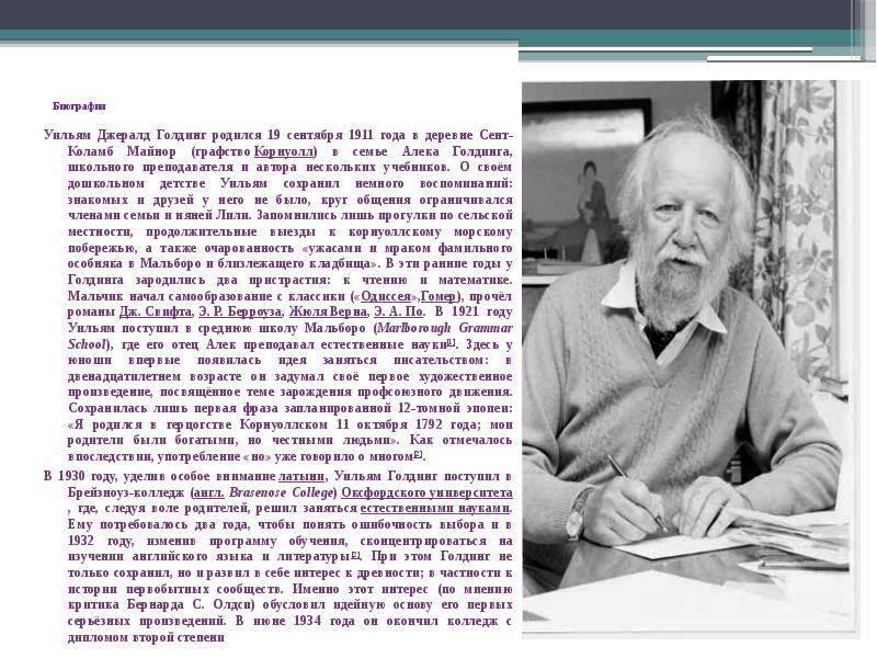 Уильям голдинг: биография, произведения